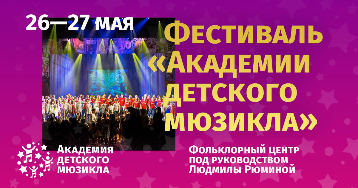 Фестиваль Академии детского мюзикла